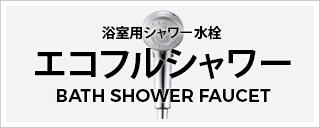 エコフルシャワー