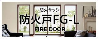 防火戸FG-L