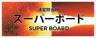スーパーボード