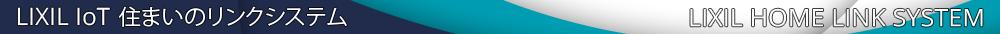 LIXIL IoT 住まいのリンクシステム