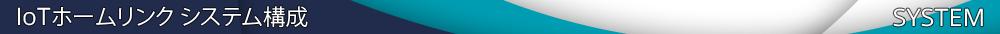 LIXIL IoTホームリンクシステム