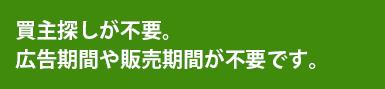 現金買取査定02