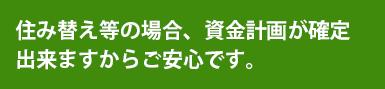 現金買取査定05