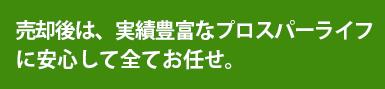 現金買取査定06